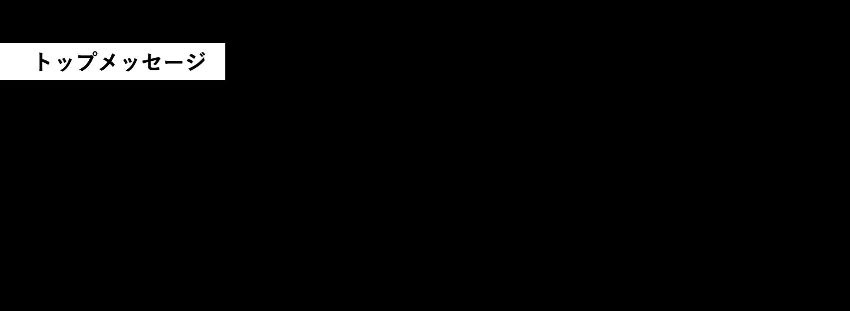 津田水産:トップメッセージ