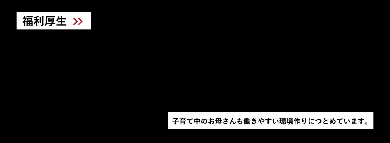 津田水産:福利厚生