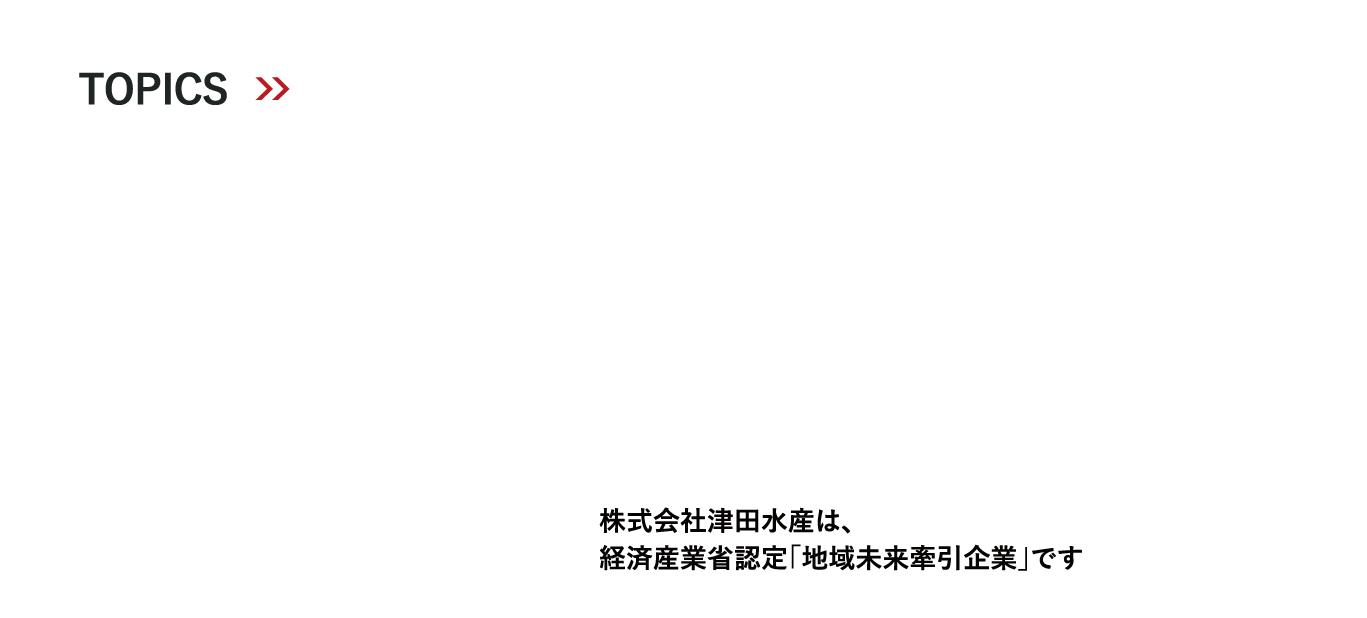 津田水産:地域未来牽引企業